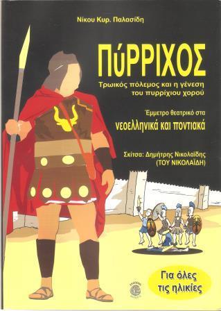 7761a19db8a Στο κοινό παρουσιάζεται το βιβλίο του Νίκου Παλασίδη «Πύρριχος ...